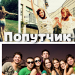 poputchik.ru_