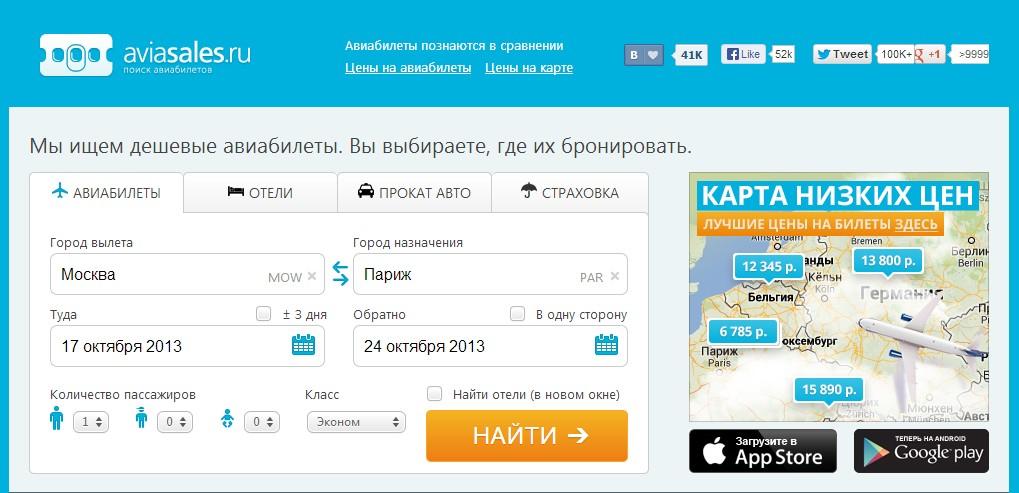 Билеты на самолет все компании официальный сайт всесоюзная нефтяная компания уфа официальный сайт