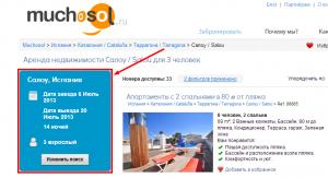 аренда-онлайн-muchosol